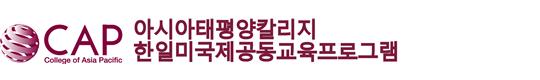 한미일국제공동교육프로그램(アジア太平洋カレッジ)