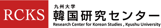 九州大学 韓国研究センター | Research Center for Korean Studies