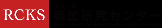 九州大学 韓国研究センター | Research Center for Korean Studies