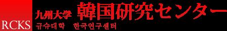 九州大学 韓国研究センター